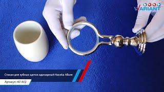 Стакан для зубных щеток одинарный Haceka Allure (401802)(, 2016-08-27T09:00:35.000Z)