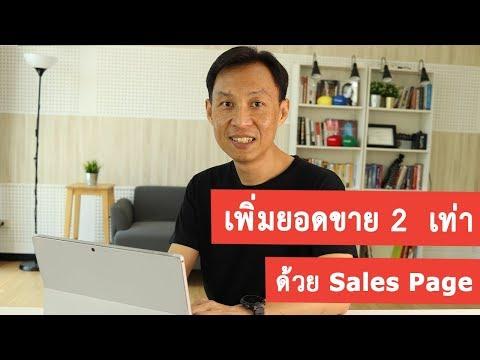 วิธีเพิ่มยอดขาย 2 เท่าด้วย Sales Page