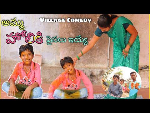 అమ్మ కలర్స్ కి పైసలు ఇయ్యే | Amma Colours ki Paisal iyye | Kannayya Videos | Trends Adda