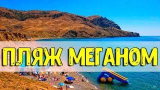 Самое чистое море в Крыму. Пляж на Меганоме. Судак 2019