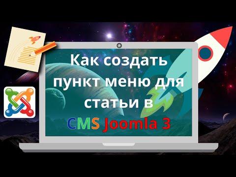 Статья как пункт меню на сайте в CMS Joomla. Как создать пункт меню для публикации в Joomla 3.