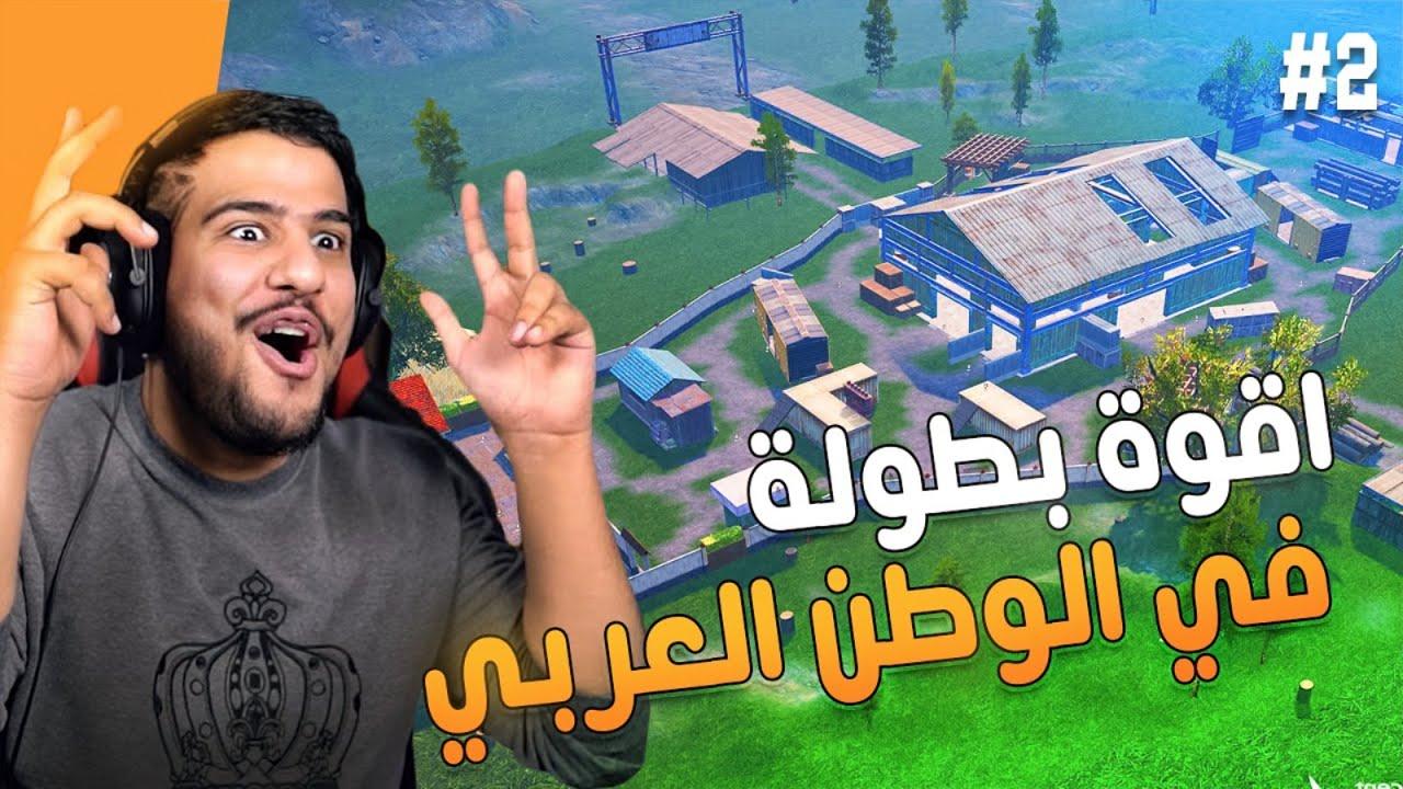الربع النهائي من بطوله ابطال العرب ببجي موبايل 🔥