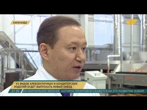 В Караганде новый завод начнет выпуск 45 видов хлебобулочных и кондитерских изделий