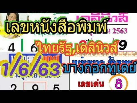มาแล้ว!! เลขเด็ดหนังสือพิมพ์ไทยรัฐ,เดลินิวส์,บางกอกทูเดย์,แม่นมากขั้นเทพ งวด 1/6/63