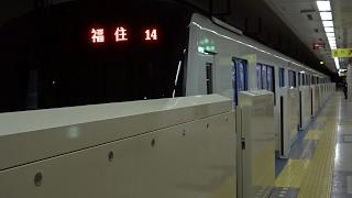 札幌市営地下鉄東豊線9000形(914編成) 福住行 環状通東駅発車