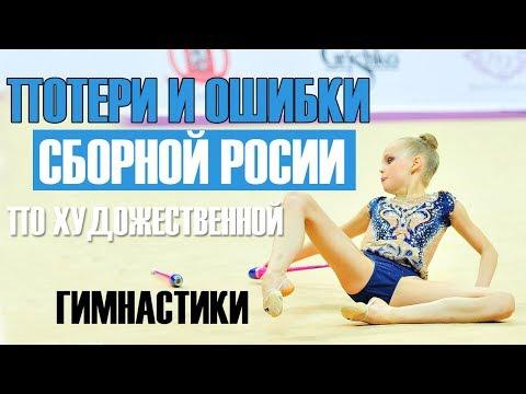 Потери и ошибки сборной России по художественной гимнастики