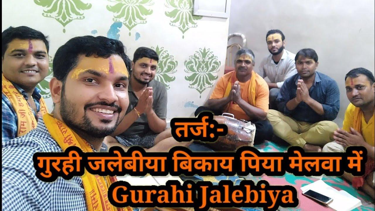 तर्ज़ :- गुरही जलेबीया बिकाय पिया मेलवा में (Gurahi Jalebiya Bikay Piya Melwa Mein)