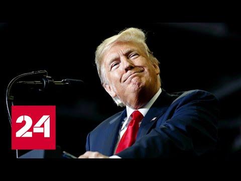 Есть решение: Трамп объявил о ликвидации лидера ИГИЛ на фоне падения рейтинга. 60 минут от 28.10.19
