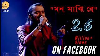 Mon Maajhi Re + Sunle Zara   Snigdhajit Bhowmik   SaReGaMaPa