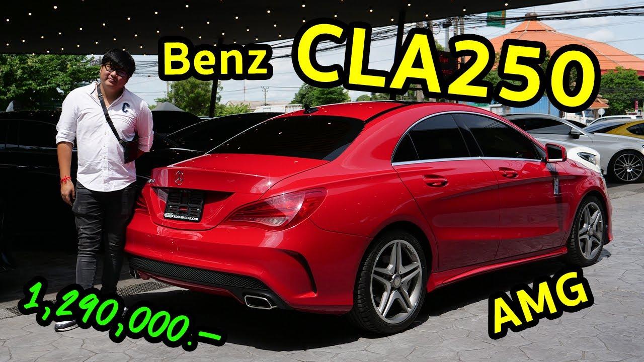 รีวิว Benz CLA250 AMG ราคาดีมาก เพียงล้านต้นๆ