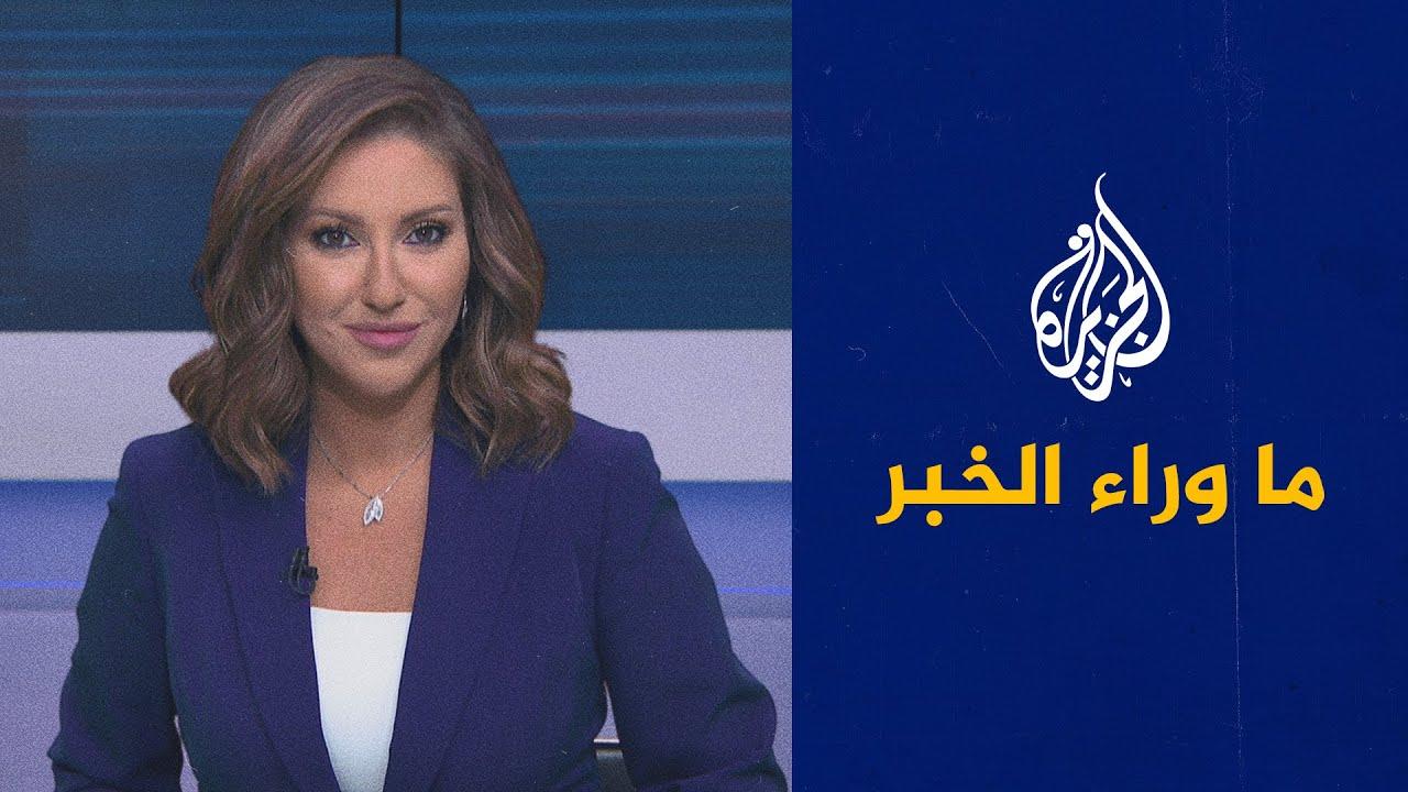 ما وراء الخبر- خلافات تحت رماد الانقلاب.. توتر واتهامات بين المكونين المدني والعسكري بالسودان  - نشر قبل 27 دقيقة