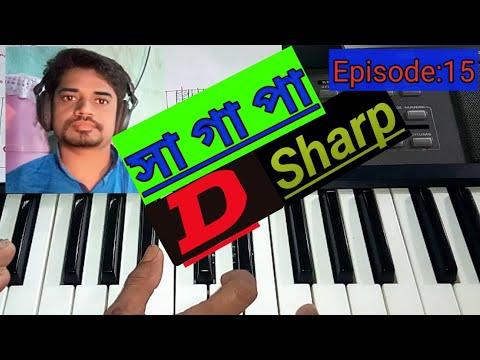 Music Tutorial: How To Apply D Sharp Chord | thumbnail