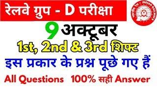 9 October railway group d paper analysis in hindi,, Science, Gk, GA & Reasoning