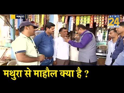 Lok Sabha Elections 2019 : Mathura से माहौल क्या है ?