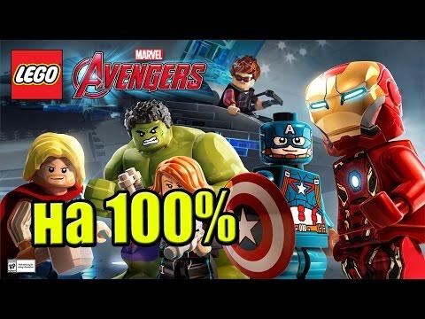 LEGO Marvels Avengers Прохождение