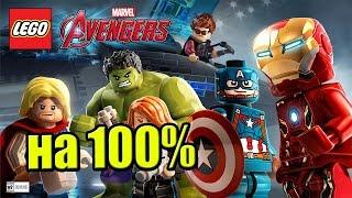 LEGO Marvel's Avengers {PC} прохождение часть 15 — Свободная Игра #1 на 100%