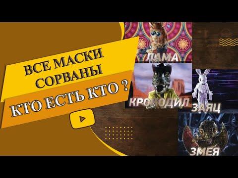 ФИНАЛ ШОУ МАСКА 2 СЕЗОН  02.05.2021 / ВСЕ МАСКИ СНЯТЫ