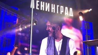 Ленинград концерт в Москве 14 июня 2019 2/3 - Экстаз, Патриотка, Сиськи, Супергуд, Карасик, Отпускна