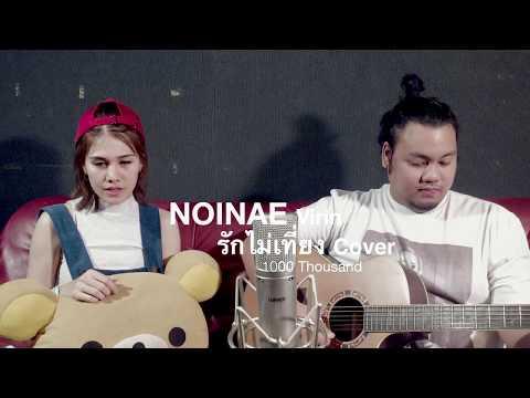 รักไม่เที่ยง - 1000 Thousand【 COVER BY NOINAE 】