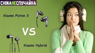 Xiaomi Hybrid против Xiaomi Piston 3. Сравнение двух моделей наушников
