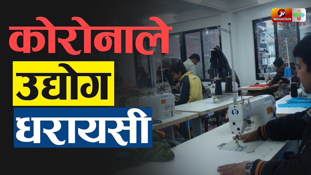 Download कोरोनाका कारण नेपालका उद्योगहरु धरासायी बन्दै | Nepal News Today | MTV