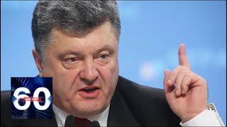 Порошенко пообещал САЖАТЬ за выборы в ДНР. 60 минут от 09.11.18