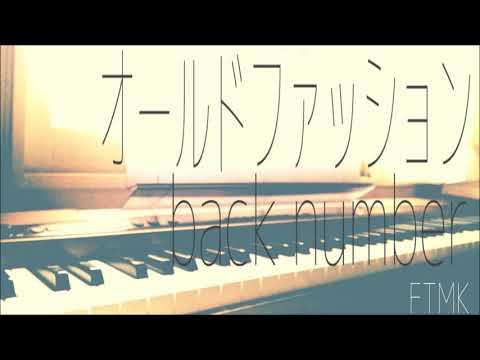 【ピアノ弾き語り】back number/オールドファッション(+2)