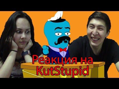 """Реакция Молодежи на Мультики от """"KuTstupid"""""""