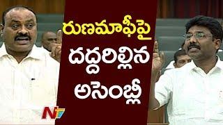 రుణ మాఫీ పై దద్దరిల్లిన అసెంబ్లీ | YCP Vs TDP | AP Assembly 2019 | NTV
