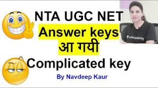 Answer keys आ गयी Complicated key NTA UGC NET