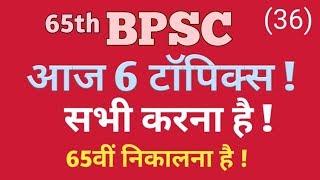 BPSC || 65th BPSC || 6 शानदार टॉपिक्स || दोनों बुक्स से पढ़ें || ( 36 )