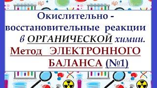 Окислительно-восстановительные реакции в органической химии. Метод электронного баланса.