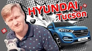 Тест-драйв Hyundai Tucson от Андрея Рожкова.  Чем закончится их встреча? /  Автообзор