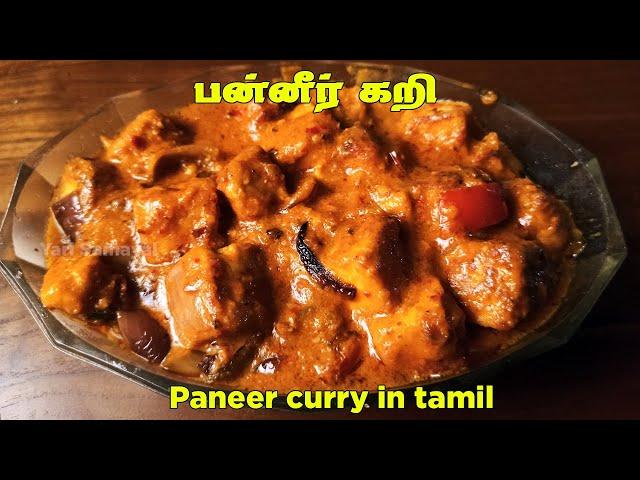 10 நிமிடத்தில சூப்பரான பன்னீர் கறி | Tasty & Easy paneer curry in Tamil | Homemade Paneer curry