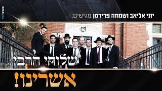 יוני אליאב ושמחה פרידמן: מחרוזת השלוחים   Yoni Eliav & Simche Friedman: Shluchim Medley