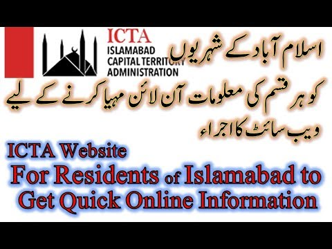 Excise And Taxation Islamabad Ki New Website Ka Ijra