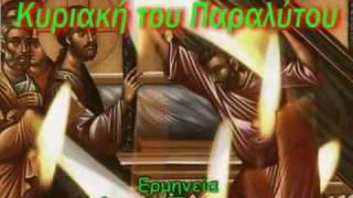 You Δοξαστικόν Ανέβη ο  Ιησούς   Καβαρνός Kabarnos Panos