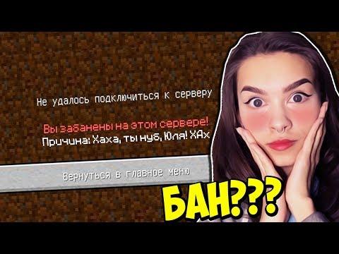 ЗАБАНИЛ СВОЮ ДЕВУШКУ В ИГРЕ МАЙНКРАФТ!!