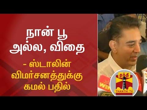 நான் பூ அல்ல, விதை - ஸ்டாலின் விமர்சனத்துக்கு கமல் பதில்   Kamal Haasan   FULL PRESS MEET