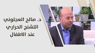 د.  صالح العجلوني - التشنج الحراري عند الاطفال
