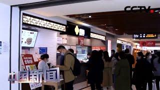 [中国新闻] 中国商务部:全国生活服务企业复工率超80% | 新冠肺炎疫情报道