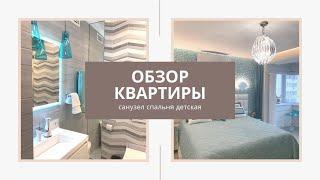 Мой Обзор современной квартиры. Дизайн интерьера, рум тур по квартире.