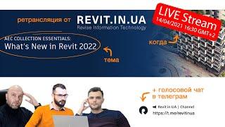 Revit  N UA Stream 202104017 - Revit 2022