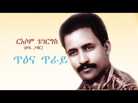 Russom G/giorgis Tiena Tray/ ጥዕና ጥራይ/ Old Eritrean Music