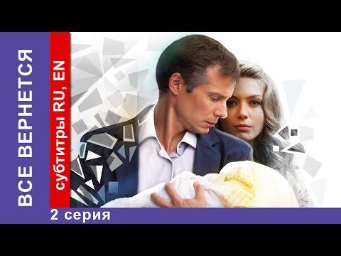 Всё сначала - Серия 2 - криминальная мелодрама HD