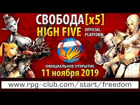 RPG-Club  X5  PTS   Старт   :)