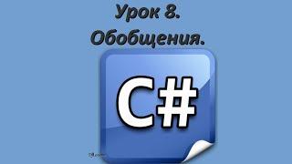 Уроки C#. Обобщения