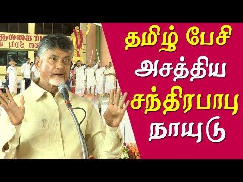 chandrababu naidu tamil speech at unveiling the M Karunanidhi statue tamil news live