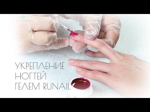 Укрепление ногтей гелем RuNail (трехфазный гель, однофазный гель)