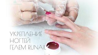 Укрепление ногтей гелем RuNail (трехфазный гель, однофазный гель)(Укрепление ногтей гелем RuNail (трехфазный гель, однофазный гель) Гели RuNail используют как для укрепления нату..., 2014-09-24T09:03:32.000Z)